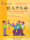 跟我学汉语Learn Chinese With Me Student's Bookเล่มที่ 1