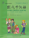 跟我学汉语Learn Chinese With Me Student's Bookเล่มที่ 3