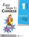 Easy Steps To Chinese 1 Workbook - 轻松学中文 1  练习册