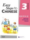 Easy Steps To Chinese 3 Workbook - 轻松学中文 3 练习册