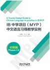 《IB中学项目(MYP)中文语言习得教学实例》初级篇 A Course Design Guide to Chinese Languange Acquisition in IB MYP(Phases 1-2)