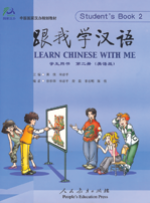跟我学汉语Learn Chinese With Me Student's Bookเล่มที่ 2