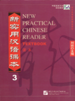 新实用汉语课本 NEW PRACTICAL CHINESE READER TEXTBOOK เล่มที่ 3