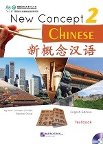 New Concept Chinese Textbook 2 - 新概念汉语(英语版)课本 2