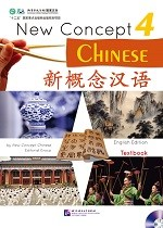 New Concept Chinese Textbook 4 - 新概念汉语(英语版)课本 4