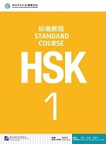 Stand Course HSK 1 Textbook - HSK 标准教程 1