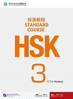 Stand Course HSK 3 Workbook - HSK 标准教程 3 练习册