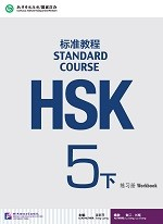 Stand Course HSK 5B Workbook - HSK 标准教程 5B练习册