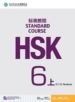Stand Course HSK 6A Workbook - HSK 标准教程 6A 练习册