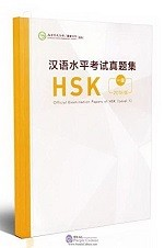 Official Examination Paper of HSK (2018) Level 1 - 汉语水平考试真题集 HSK 一级 2018 版