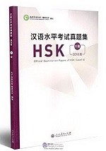 Official Examination Paper of HSK (2018) Level 6 - 汉语水平考试真题集 HSK 六级 2018 版