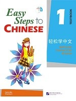 Easy Steps To Chinese 1 Textbook - 轻松学中文 1 课本