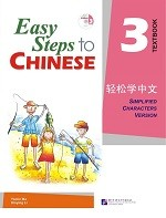 Easy Steps To Chinese 3 Textbook - 轻松学中文 3 课本
