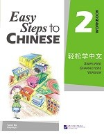 Easy Steps To Chinese 2 Workbook - 轻松学中文 2 练习册